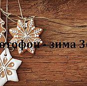 Дизайн и реклама ручной работы. Ярмарка Мастеров - ручная работа фотофон виниловый ЗИМА (40х60). Handmade.