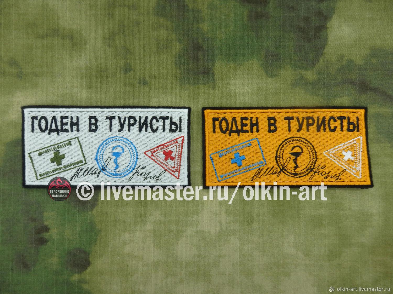 Нашивка ГОДЕН В ТУРИСТЫ (белая  оранжевая), Аппликации, Белорецк,  Фото №1