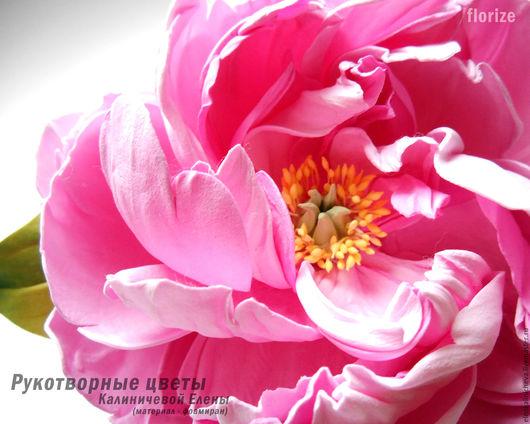 Рукотворные цветы Калиничевой Елены. Брошь `Императорский пион` из фоамирана.