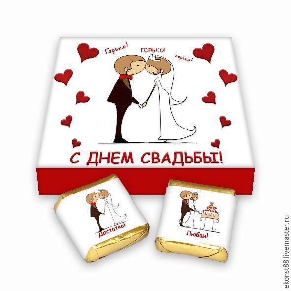 открытки шоколад ко дню свадьбы томск имеет поворотный механизм