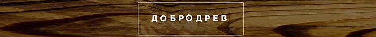 ДОБРОДРЕВ (IvanKruglov)