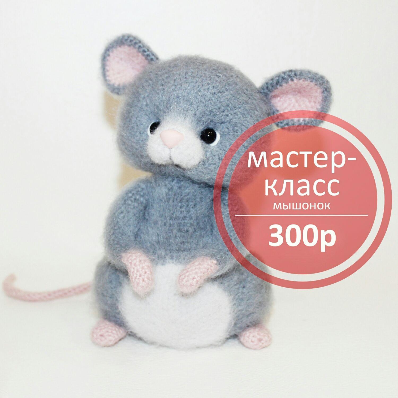 """Мастер класс """" мышонок"""" по вязанию игрушки мышь, Схемы для вязания, Ульяновск,  Фото №1"""