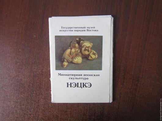 Винтажные книги, журналы. Ярмарка Мастеров - ручная работа. Купить Комплект открыток  Нэцкэ. Handmade. Комбинированный, ретро