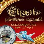 Юлия Коваль (Decoupage-Tilda) - Ярмарка Мастеров - ручная работа, handmade