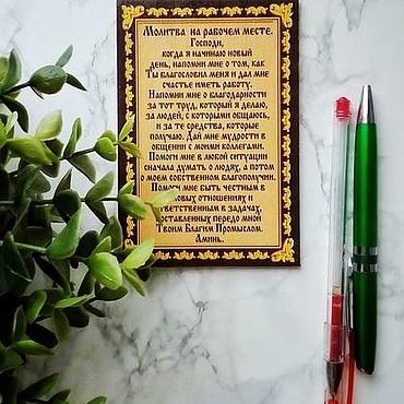 Для дома и интерьера ручной работы. Ярмарка Мастеров - ручная работа Молитва на рабочем месте. Handmade.