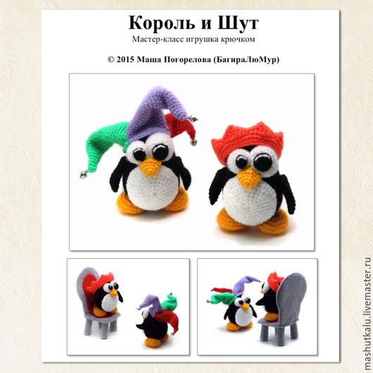 Вязание ручной работы. Ярмарка Мастеров - ручная работа. Купить МК Король и Шут - мастер-класс по вязанию игрушки крючком - МК пингвин. Handmade.