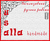 usa_alla handmade (usa-alla) - Ярмарка Мастеров - ручная работа, handmade