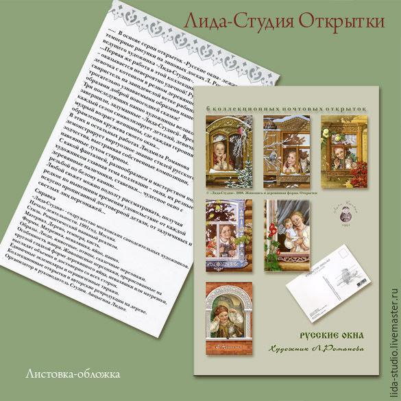 6 коллекционных открыток в наборе