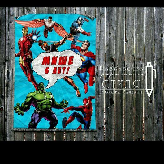 Праздничная атрибутика ручной работы. Ярмарка Мастеров - ручная работа. Купить Праздничная атрибутика в стиле Супергероев. Handmade. Постер, комиксы
