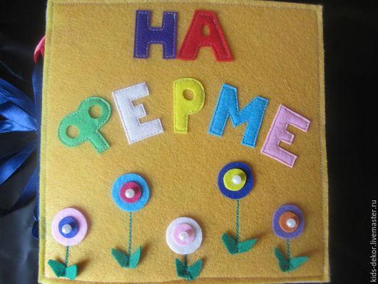 """Развивающие игрушки ручной работы. Ярмарка Мастеров - ручная работа. Купить Развивающая книжка""""На ферме"""". Handmade. Разноцветный, пуговицы"""