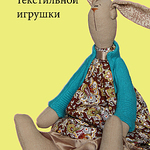 Елена Басалаева (BasalaevaED) - Ярмарка Мастеров - ручная работа, handmade