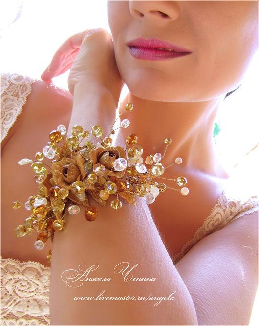 Браслет с золотистыми розами, покрытыми блестками. Пышный цветочный браслет с золотистыми розами.  Браслет с цветами роз и листьями золотистого цвета в подарок девушке.