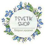 Tsvetik Shop (TsvetikShop) - Ярмарка Мастеров - ручная работа, handmade