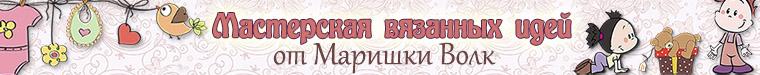 Мастерская Маришки Волк (MarinaVolk)