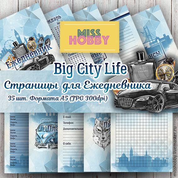 Страницы для блокнота или ежедневника, Иллюстрации, Москва, Фото №1