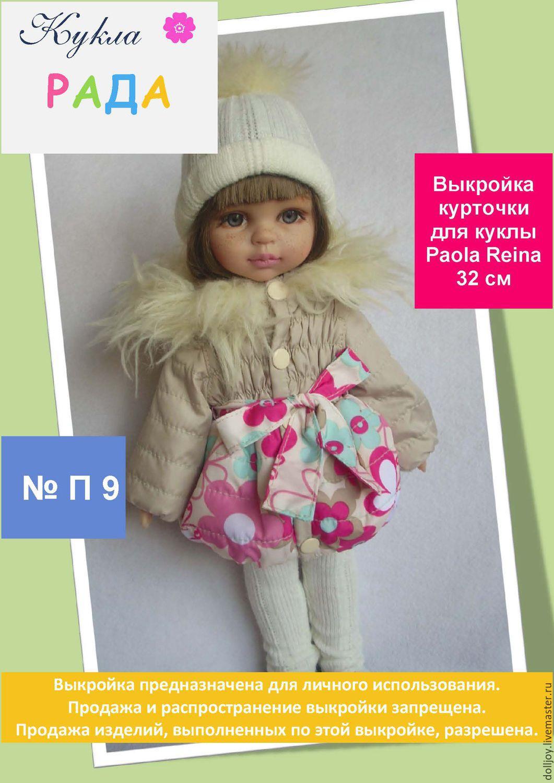 одежда для кукол 50 см выкройки