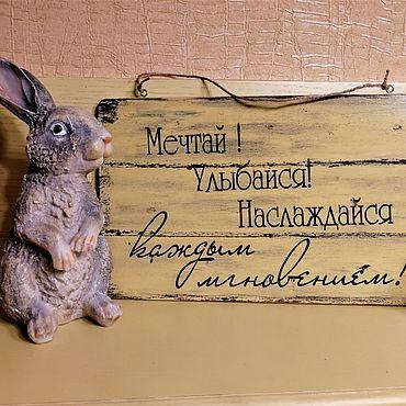 """Для дома и интерьера ручной работы. Ярмарка Мастеров - ручная работа Вывески: """"Мечтай! Улыбайся!....."""". Handmade."""