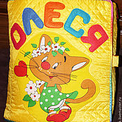 """Куклы и игрушки ручной работы. Ярмарка Мастеров - ручная работа Большая именная развивающая книжка """"Олеся"""". Handmade."""