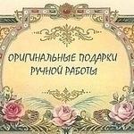 Оригинальные подарки - Ярмарка Мастеров - ручная работа, handmade