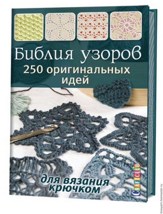 Вязание ручной работы. Ярмарка Мастеров - ручная работа. Купить Книга Библия узоров. 250 идей для вязания крючком. Handmade.