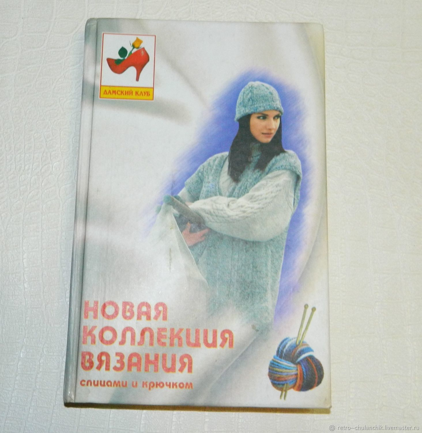 Book 'New collection of knitting and crochet' 2004, Accessories for dolls and toys, Istra,  Фото №1