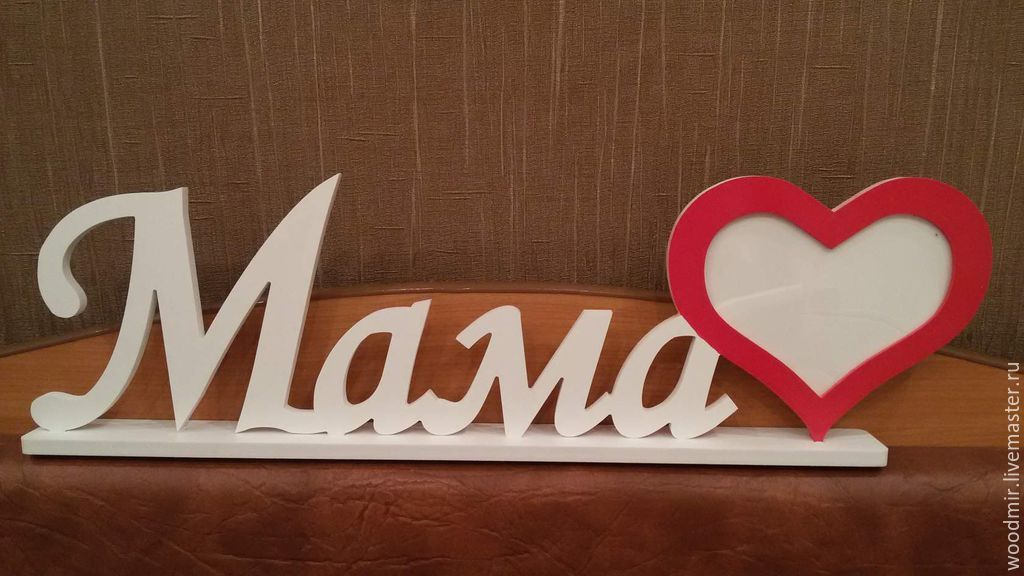Картинки со словом мама красивые