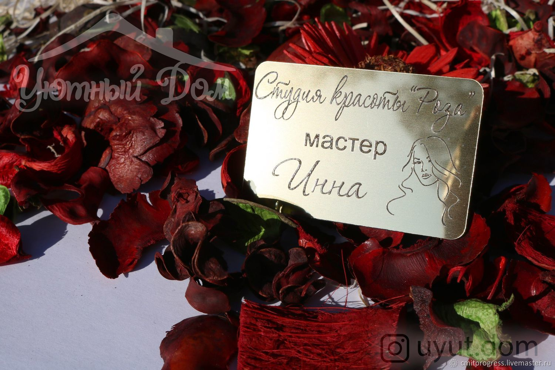 Бейдж пластиковый зеркальный на магните, Визитки, Димитровград,  Фото №1