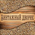 """Винтажный дворик"" Амелина Лена (EAmeli) - Ярмарка Мастеров - ручная работа, handmade"