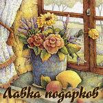 Лавка подарков (Ирина) - Ярмарка Мастеров - ручная работа, handmade