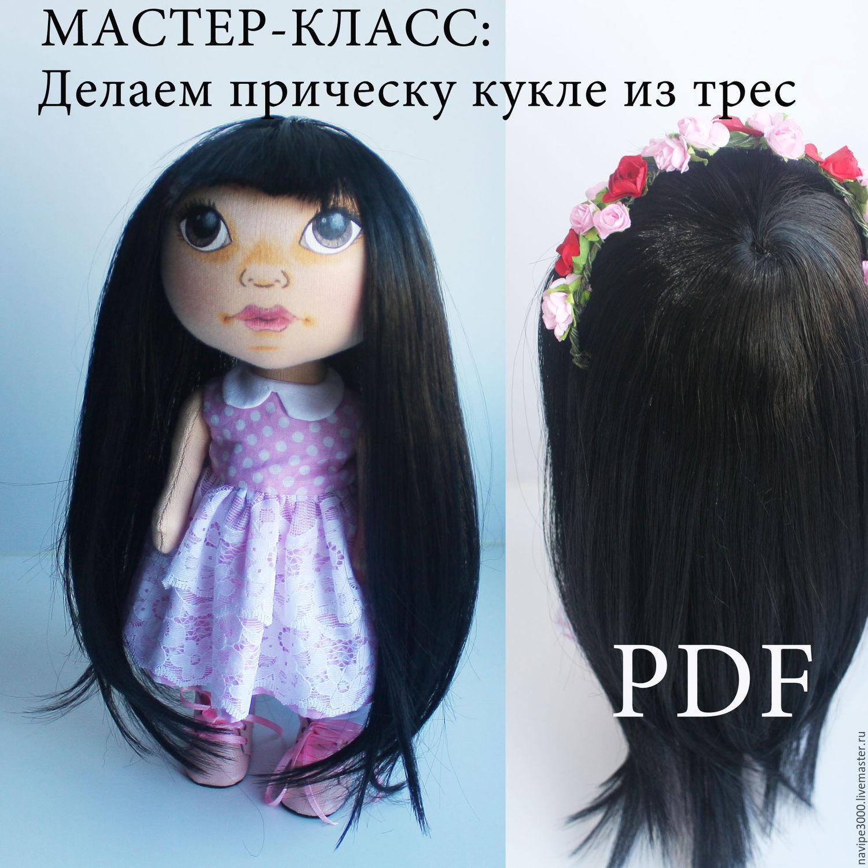 Делаем причёски куклам
