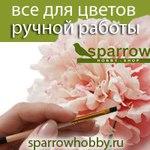 Sparrowhobby - Ярмарка Мастеров - ручная работа, handmade