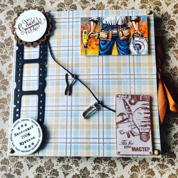 Картинки, открытки для мужчины-мастера