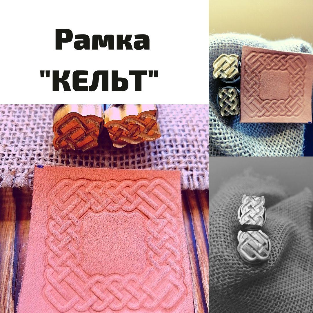 Набор штампов для тиснения по коже - Рамка, Штампы, Новосибирск,  Фото №1