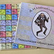 "Шоколадный набор ""Таблица Менделеева"" Шокобокс"