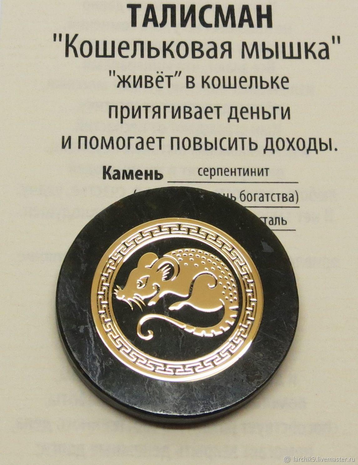 Mouse purse-money mascot, Souvenir coins, Izhevsk,  Фото №1