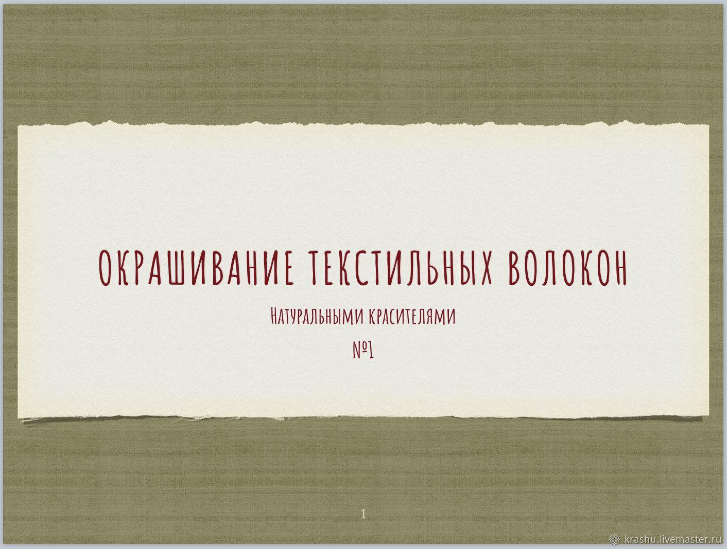 Альбом с выкрасками №1, Заготовки для кукол и игрушек, Колпашево,  Фото №1