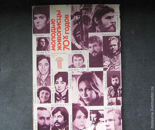 """Винтажные книги, журналы. Ярмарка Мастеров - ручная работа. Купить Альбом """"Молодые живописцы 70-х годов"""", винтаж. Handmade."""