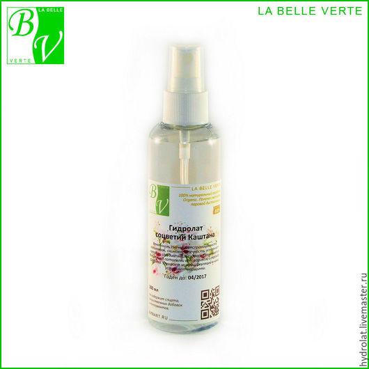 Магазин гидролатов la Belle Verte. Гидролат Каштана конского. 100% натуральный продукт. Органик. Получен методом паровой дистилляции. Не содержит спирта, искусственных добавок и консервантов.