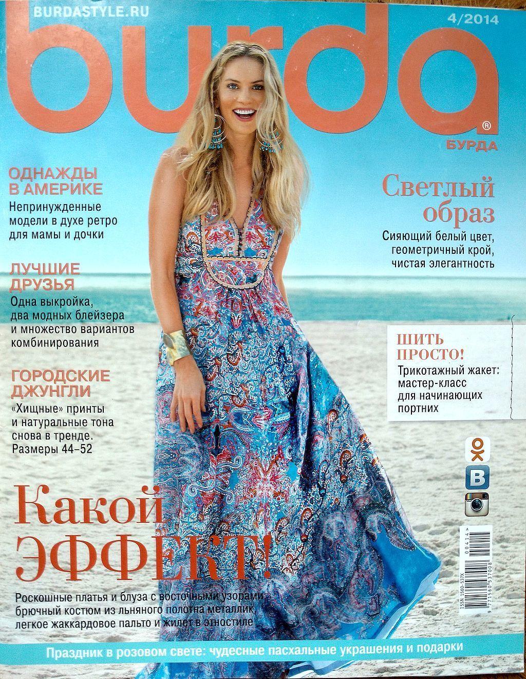 Журнал Burda Moden №  4/2014, Выкройки для шитья, Москва,  Фото №1