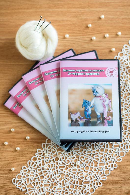 Обучающие материалы ручной работы. Ярмарка Мастеров - ручная работа. Купить Видео курс. Валяние игрушек из шерсти. Handmade.