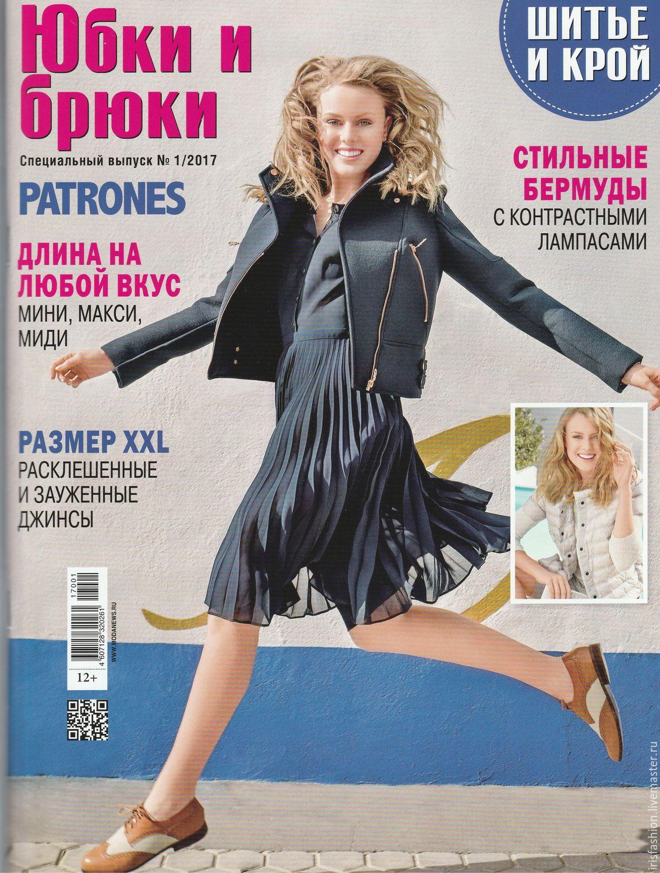 Модные журналы шитье и крой