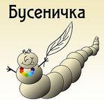 Buseni4ka, материалы для творчества - Ярмарка Мастеров - ручная работа, handmade