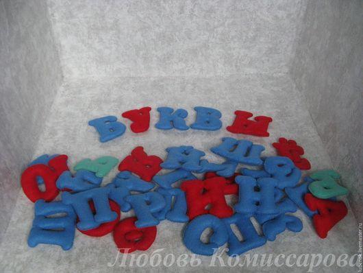 Развивающие игрушки ручной работы. Ярмарка Мастеров - ручная работа. Купить Мягкий алфавит. Handmade. Комбинированный, алфавит из фетра