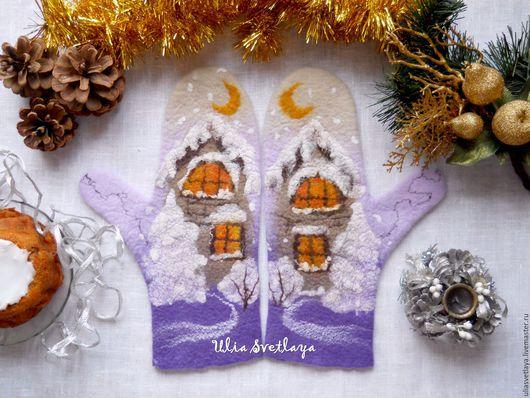 Дизайнер Юлия Светлая, купить валяные варежки, купить варежки, сказочные варежки, варежки с домиком, новогодние варежки, подарок на Новый Год, зимняя сказка, необычный подарок, оригинальный подарок