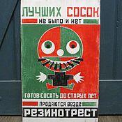 Для дома и интерьера ручной работы. Ярмарка Мастеров - ручная работа Деревянная картина Советская реклама. Handmade.