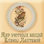 Елена Лаптева - Ярмарка Мастеров - ручная работа, handmade