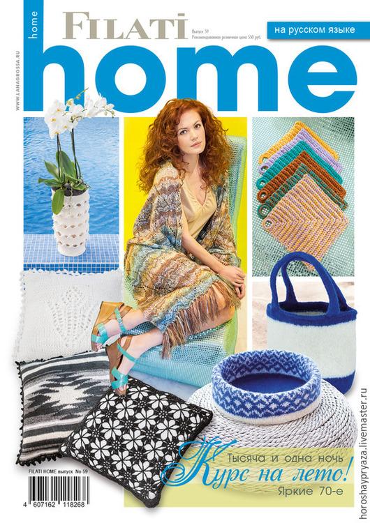 Журнал Filati Home, выпуск 59.