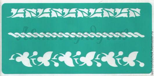 Трафарет ЛТ-10, клеевая основа, размер 9*19 см