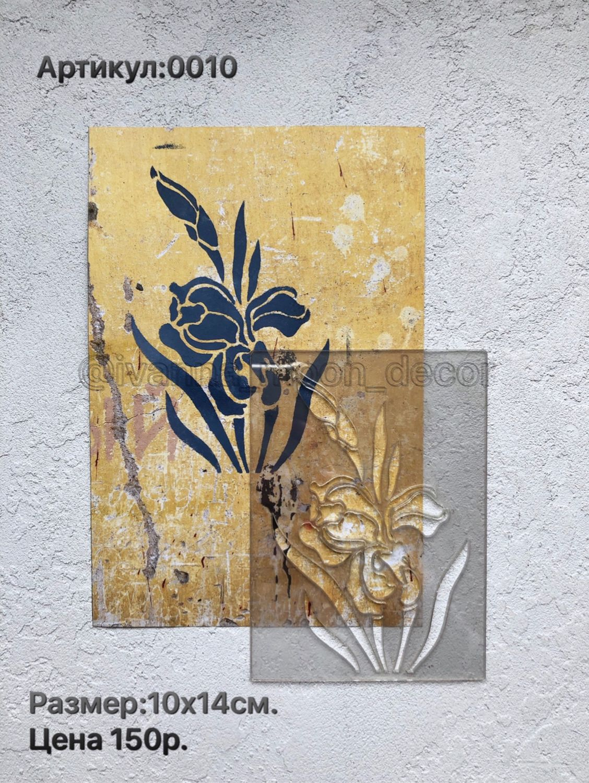 Трафарет пластиковый, Трафареты, Москва,  Фото №1