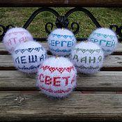 Подарки к праздникам ручной работы. Ярмарка Мастеров - ручная работа Имя, вывязанное на новогоднем шаре. Handmade.